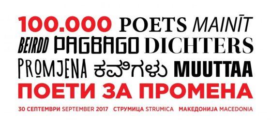 cropped-poets-2017-fb-2.jpg